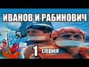 Иванов и Рабинович 1 серия комедия