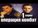 Операция Комбат 1 серия детектив,боевик,криминальный сериал