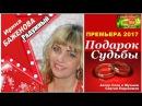 Ирина Баженова Радужный - Подарок Судьбы Премьера 2017