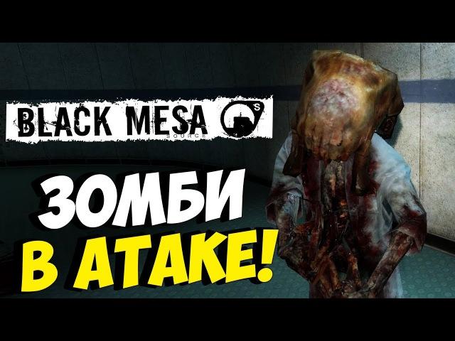 Black Mesa - ОТБИВАЕМСЯ ОТ ЗОМБИ (ХЕДКРАБОВ) 2