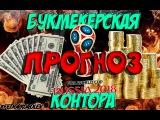 FIFA 18 | РОССИЯ В ФИНАЛЕ !!!| ПРОГНОЗ СЧЁТА !!!