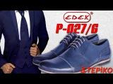 Мужские кожаные туфли Edek P-027G. Видео обзор от WWW.STEPIKO.COM