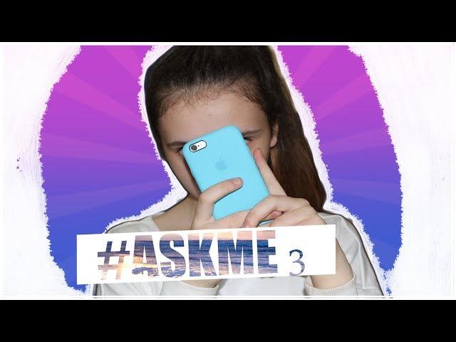 ASKME 3