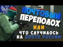 ПОЧТОВЫЙ ПЕРЕПОЛОХ или что случилось на Почте России GTA-5 Переозвучка