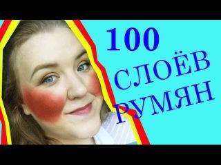 100 слоев макияжа / румян | 100 layers of makeup