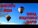 СМОТРЕТЬ ВСЕМ😊МЕЧТА НИКОЛЬ😊ПАРАД ВОЗДУШНЫХ ШАРОВ ИТАЛИЯ/Hot air Balloon Mondovi ITALY