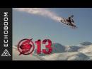 Full Movie: Slednecks 13 - Chris Burandt, Brett Turcotte, Heath Frisby, KJ Johansson [HD]