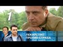 Лекарство против страха 1 серия (2013) HD 1080p