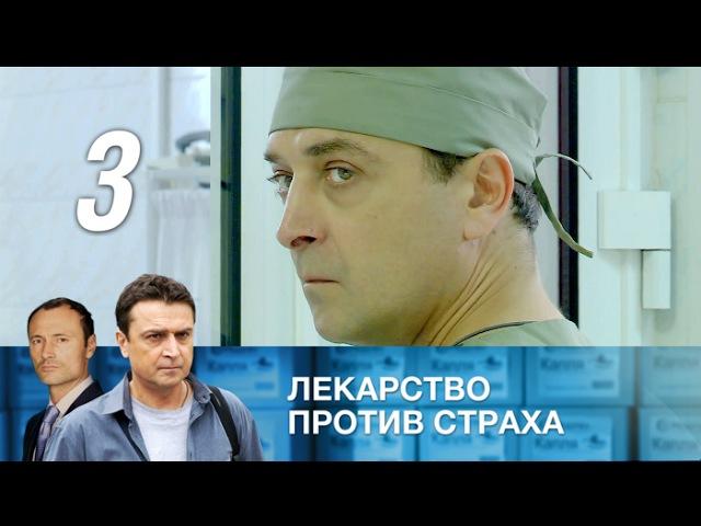 Лекарство против страха - 3 серия