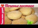 Самое простое и вкусное печенье!!! tasty cookies without eggs and milk