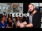 Алексей ФЕДЯЕВ — Ебеня (stand-up) 16+