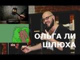 Алексей ФЕДЯЕВ — ОЛЬГА ЛИ ШЛЮХА (stand-up)