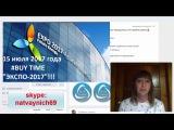 Наталья Попова МОЙ ОТЗЫВ команда #webtraffic #медиа-проект #buy time 16.07.2017 г.