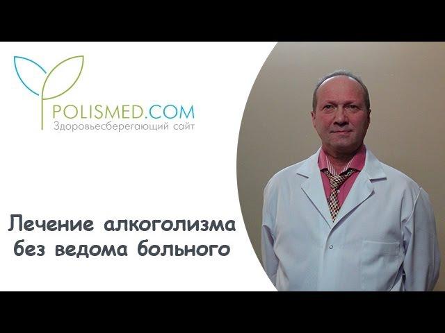 Лечение алкоголизма без ведома больного. Препараты Пропротен-100 и Колме