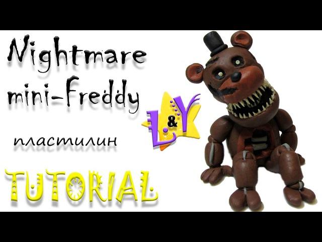 Как слепить Кошмарного мини Фредди ФНАФ из пластилина Туториал Nightmare mini Freddy Tutorial