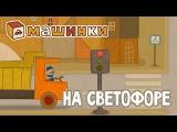 Машинки, новый мультсериал для мальчиков - На светофоре серия 15 Развивающий м ...