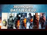 Эволюция серии игр Battlefield (2002 - 2016) #2