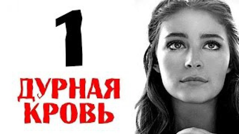 Дурная кровь 1 серия 2013 Криминальная мелодрама фильм сериал
