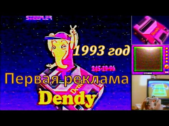 Dendy Dendy мы все любим Dendy В Dendy играют все - Реклама № 01 1993 год