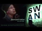 Дмитрий Бабак - Кто я без тебя. New Song Party. Киев, SWAN GastroBar, 12.02.2017