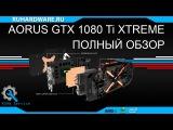 AORUS GTX1080 Ti XE. Орел с куканом, который смог!