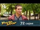 Утилизатор 72