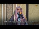 Абдуль Азиз аз-Захрани Сура 59 аль-Хашр 18-24