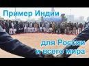 Спасибо Индии за пример для России и всего мира Трезвый Урал