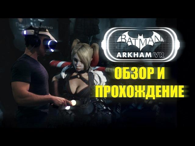 Batman: Arkham VR - Обзор и прохождение [18 ] | Коротко об играх » Freewka.com - Смотреть онлайн в хорощем качестве