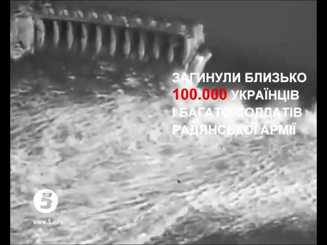 Підрив ДніпроГЕС: роковини жахливого злочину комуністів 18.08.1941