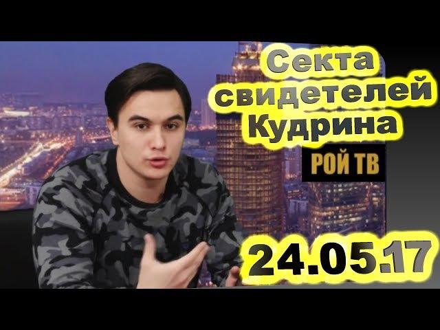 Владислав Жуковский - Секта свидетелей Кудрина... 25.05.17 /Рой-ТВ/