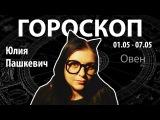 Гороскоп для Овна. 01.05-07.05, Юлия Пашкевич