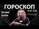Гороскоп для Козерога. 01.05-07.05, Евгения Сказка