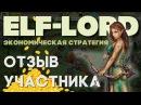 Игра Elf-Lord — Владыка Эльфов | Отзыв участника