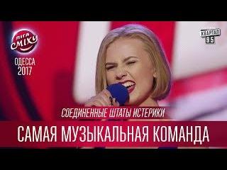 Соединенные Штаты Истерики - СЕКРЕТНЫЙ ЧАТ Коломойского - Лига смеха 2017