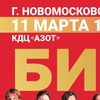 Би-2 в Новомосковске|11.03.2017|КДЦ Азот