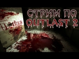 TGM Live - Outlast 2 - Наберем кирпичей для постройки дачи ? :D