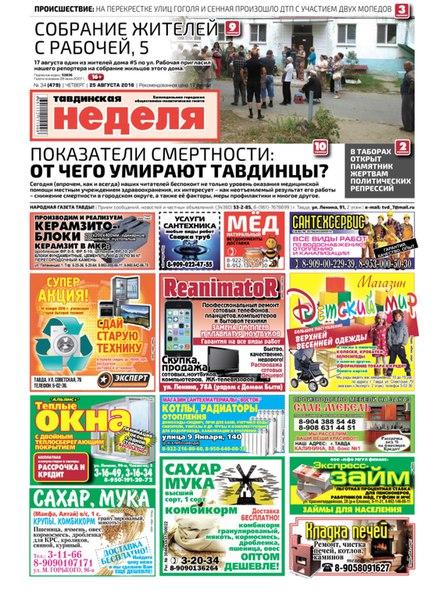 Телепрограмма канала телеканал украина на неделю