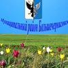 Администрация Большечерниговского района