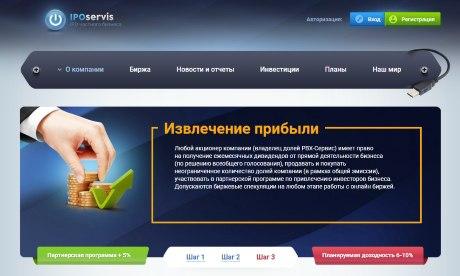 Полный обзор онлайн-биржи IPOservis (отзывы и рекомендации). Как стать