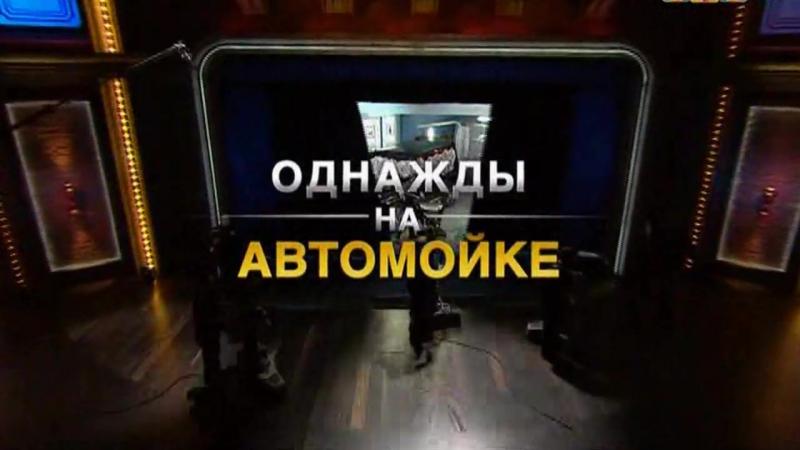 Однажды в России.2-1.