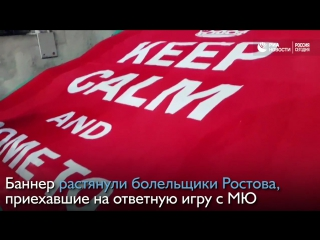 Приглашение от российских болельщиков