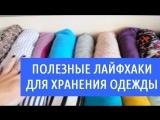 Полезные лайфхаки для хранения одежды