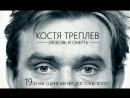 КОСТЯ ТРЕПЛЕВ ЛЮБОВЬ И СМЕРТЬ 19 марта на сцене Музея Достоевского