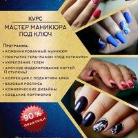 Обучение Маникюру Москва Лучшие Школы