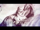Он - Дракон ● Забирай ⁄ Ритуальная песня ● текст