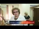 Грандиозная афера с врачебными приписками коснулась сотен тысяч россиян