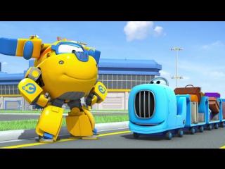Супер Крылья: Джетт и его друзья - 45. Поезд отправляется