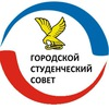 Пятигорский Городской Студенческий Совет