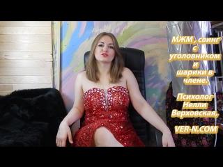 Секс втроем с уголовником, шарики в члене и его длина, МЖМ, свинг – Нелли Верховская